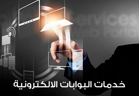 البوابة الالكترونية للتطبيقات